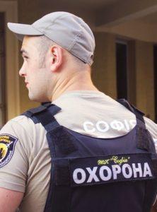 Охрана София- 2